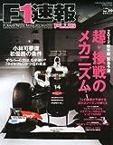 F-1速報PLUS (プラス) VOL.29 2012年 9/21号 [雑誌]