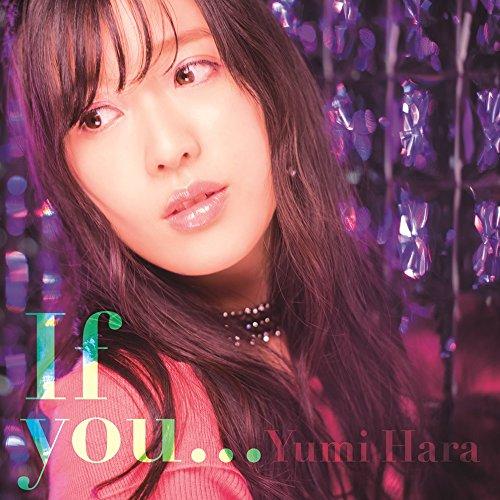 原由実9thシングル「If you…」【DVD付盤】