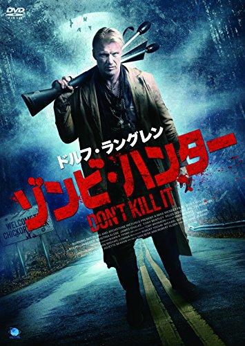 ドルフ・ラングレン ゾンビ・ハンター [DVD]