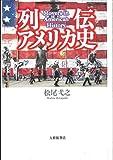「列伝アメリカ史」販売ページヘ