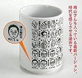 日本国 歴代首相 せん画 湯呑 MS-06710