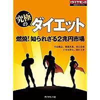 究極のダイエット 燃焼!知られざる2兆円市場 週刊ダイヤモンド 特集BOOKS