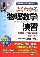 図解入門ドリルよくわかる「物理数学」演習 (How‐nual Visual Guide Book)