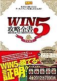 WIN5攻略全書 回収率150%超!