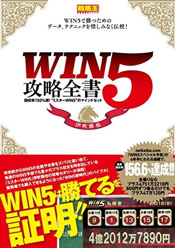 """WIN5攻略全書 回収率150%超!""""ミスターWIN5""""のマインドセット (競馬王馬券攻略本シリーズ)"""