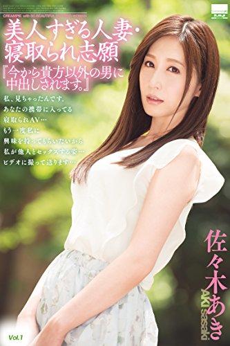 【中出し】美人すぎる人妻 Vol.1 / 佐々木あき h.m.p -