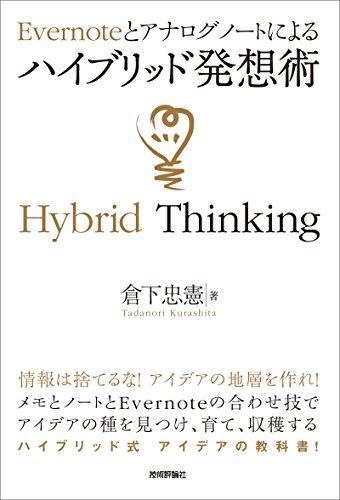 Evernoteとアナログノートによる ハイブリッド発想術