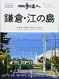 散歩の達人 鎌倉・江の島 (旅の手帖MOOK MOOK 7)