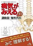 病気がみえるvol.11 運動器・整形外科
