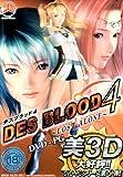 DES BLOOD(4) DVDPG