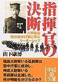 指揮官の決断―八甲田山死の雪中行軍に学ぶリーダーシップ (中経の文庫)