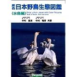 原色日本野鳥生態図鑑―水鳥編