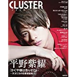 CLUSTER 平野紫耀『かぐや様は告らせたい ~天才たちの恋愛頭脳戦~』 (洋泉社MOOK)