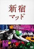 新宿マッド[DVD]