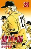 GO ANd GO 28 (少年チャンピオン・コミックス)