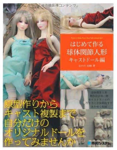 はじめて作る球体関節人形キャストドール編の詳細を見る