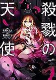 殺戮の天使 コミック 1-9巻セット