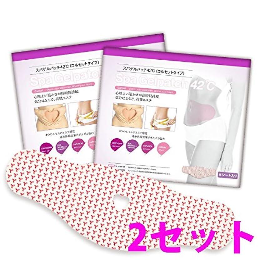 申し立て添加剤ほぼスパゲルパッチ42℃ (コルセットタイプ) 2セット