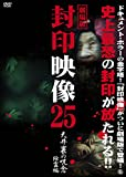 劇場版 封印映像25 天井裏の呪念 除霊篇[DVD]