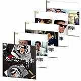 もっとあぶない刑事 全25話コンプリートセット DVD 5枚組 (1WeekDVD) (商品イメージ)