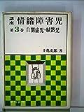 講座情緒障害児〈第3巻〉自閉症児・緘黙児 (1973年)