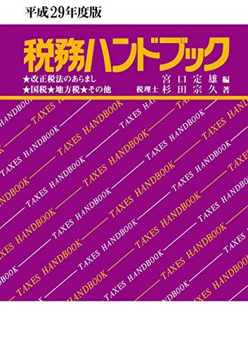 平成29年度版 税務ハンドブック