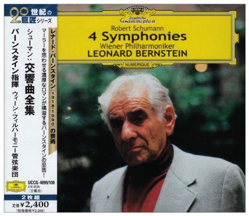 シューマン:交響曲全集の詳細を見る