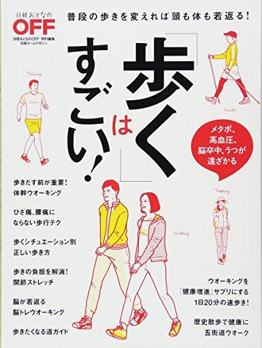 「歩く」はすごい! (日経ホームマガジン)