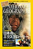 ナショナル ジオグラフィック日本版 4月号 [雑誌]