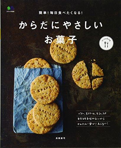 簡単!  毎日食べたくなる!  からだにやさしいお菓子 (ei cooking)の詳細を見る