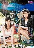 【アウトレット】レズビアンホームレス ~ヌードモデルに誘われた巨乳ボンビーガール~ U&K [DVD]