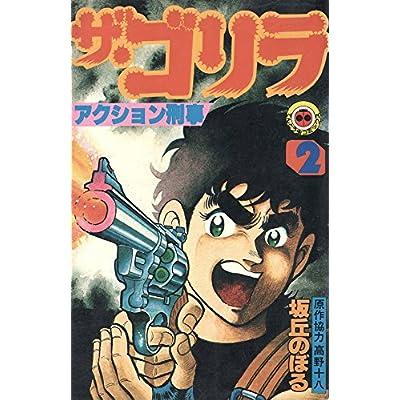 ザ・ゴリラ〈第2巻〉—アクション刑事 (1981年) (てんとう虫コミックス)