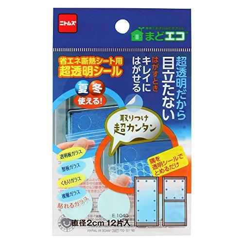ニトムズ 省エネ断熱シート用 超透明シ-ル E1040