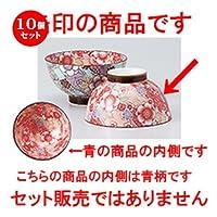 10個セット紅染 茶碗(外赤) [ 10.3 x 6cm ]【 飯椀 】 【 料亭 和食器 飲食店 夫婦 かわいい 】