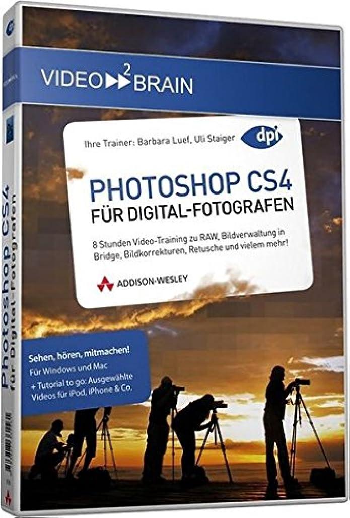 直径かび臭いブレイズPhotoshop CS4 für Fotografen: 8 Stunden Video-Training
