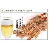 天神蔵 地ビール3種とおつまみうなぎボーン詰合せ