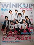 Wink up (ウィンク アップ) 2012年 07月号 [雑誌]