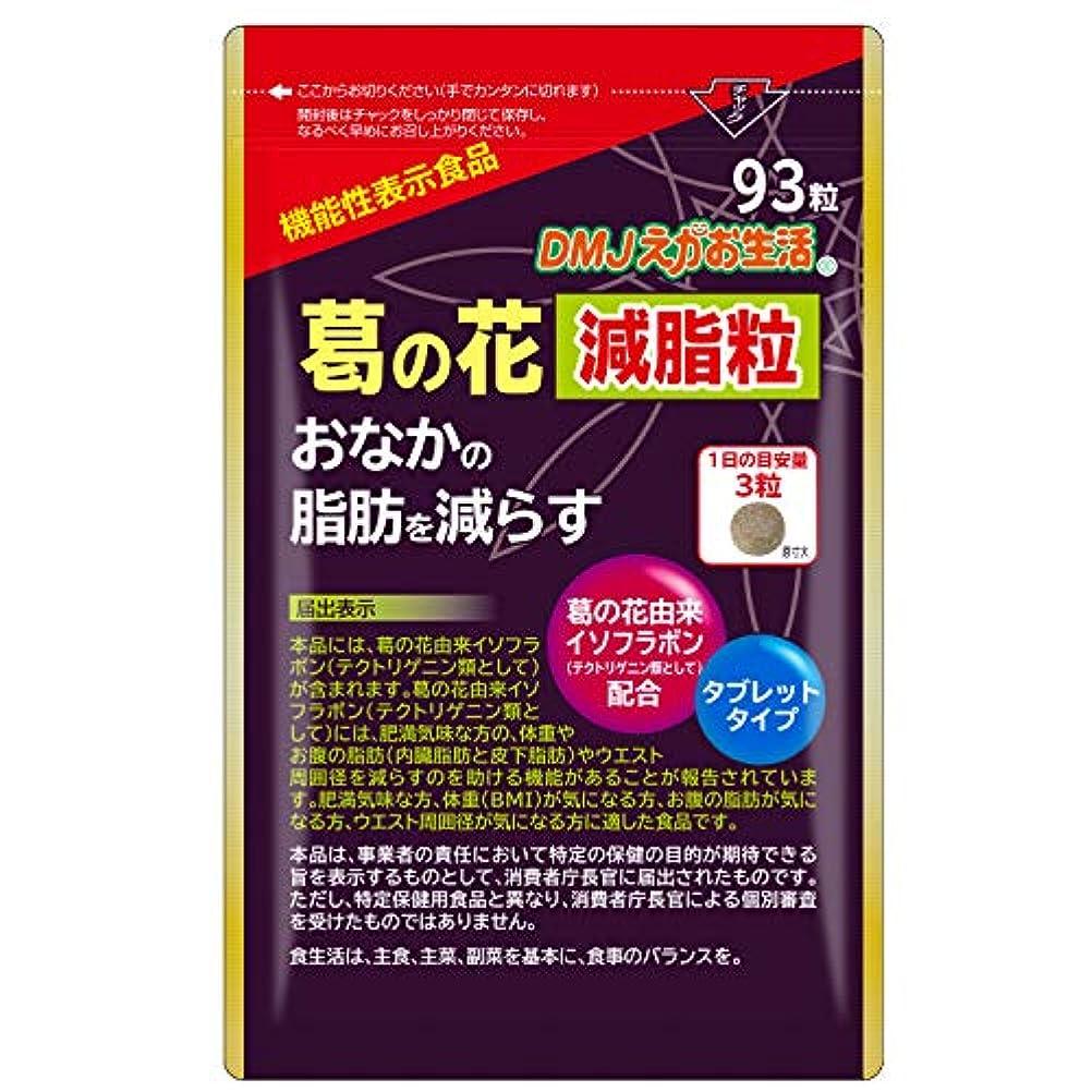 磁石文明インペリアル葛の花減脂粒 [体重ケア サプリメント/DMJえがお生活] 葛の花イソフラボン含有 内臓脂肪 (機能性表示食品) 肥満 日本製 31日分
