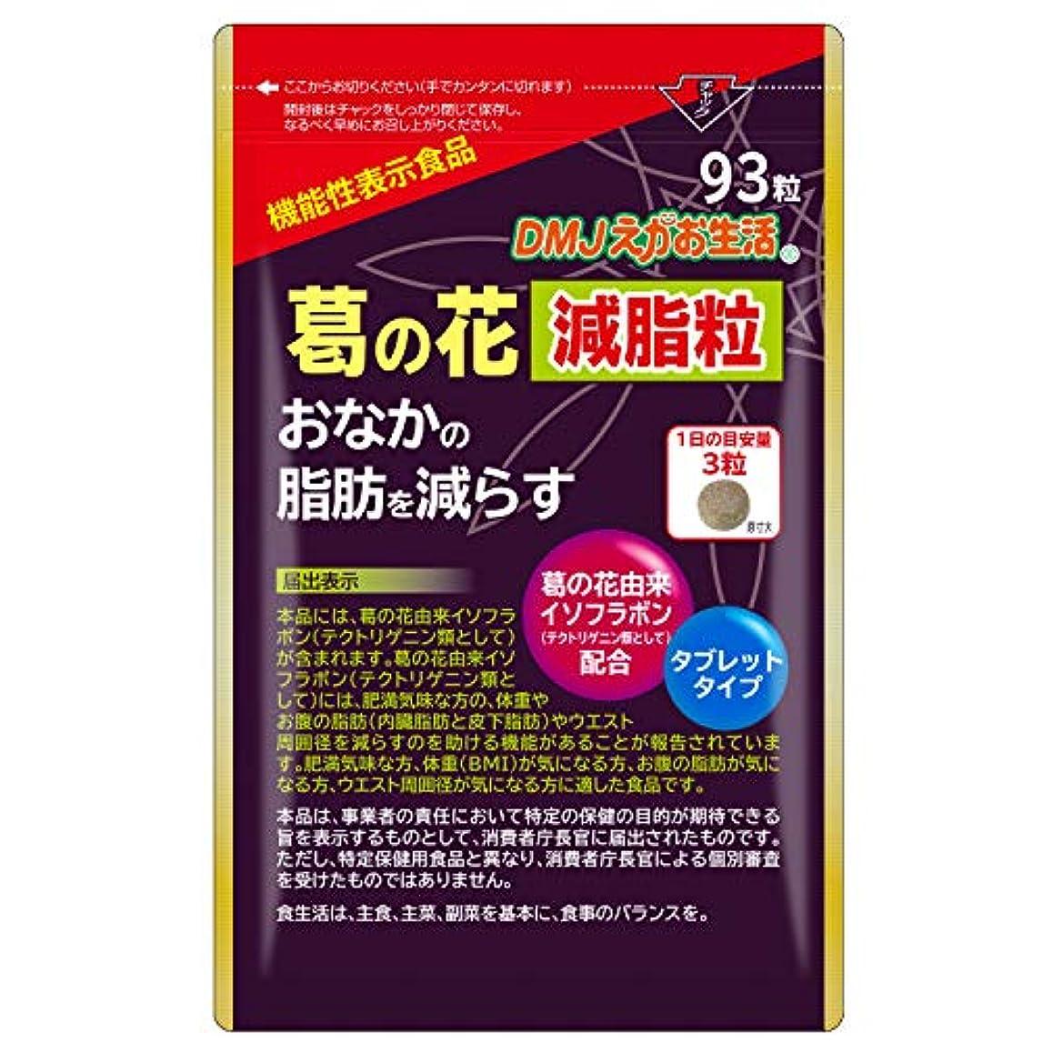 付き添い人面倒休戦葛の花減脂粒 [体重ケア サプリメント/DMJえがお生活] 葛の花イソフラボン含有 内臓脂肪 (機能性表示食品) 肥満 日本製 31日分