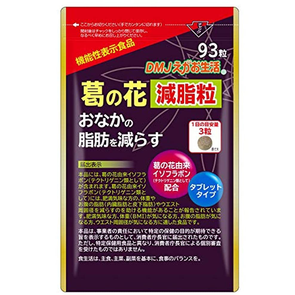 加害者石化する確かに葛の花減脂粒 [体重ケア サプリメント/DMJえがお生活] 葛の花イソフラボン含有 内臓脂肪 (機能性表示食品) 肥満 日本製 31日分