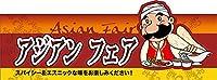 ☆変型パネル 63986 アジアンフェア