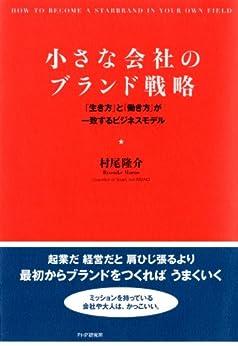 [村尾 隆介]の小さな会社のブランド戦略 「生き方」と「働き方」が一致するビジネスモデル