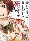 愛してるって言わなきゃ、死ぬ。【単話】(32) (裏少年サンデーコミックス)