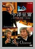 100年インタビュー 小澤征爾 [DVD]