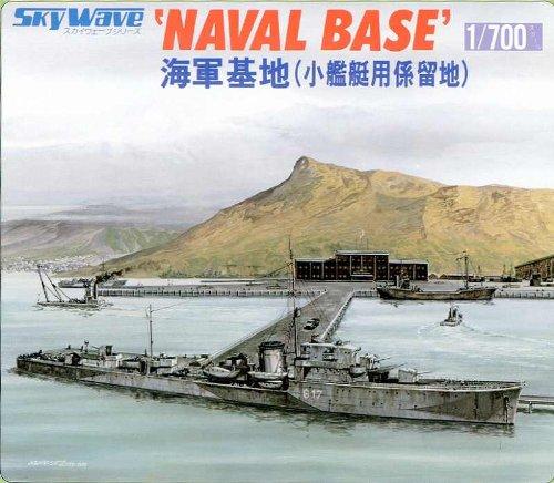 ピットロード 1/700 海軍基地 SW09