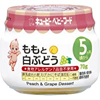 キユーピーベビーフード ももと白ぶどう 70g 【5ヵ月頃から】
