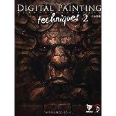 Digital Painting Techniques 2 日本語版 - デジタルペインティングテクニック 2 -