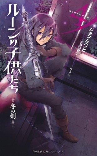 ルーンの子供たち冬の剣 4 (Next novels)の詳細を見る