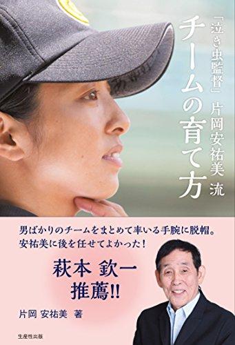 「泣き虫監督」片岡安祐美流 チームの育て方