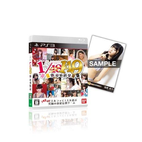 AKB 1/149 恋愛総選挙 - PS3